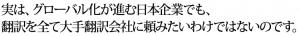 実は、グローバル化が進む日本企業も翻訳を全て大手翻訳会社に頼みたいわけではないのです。