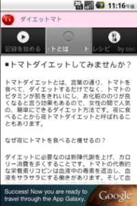 Androidアプリダイエットマト
